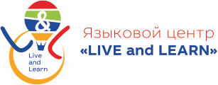 Языковой центр Live and Learn